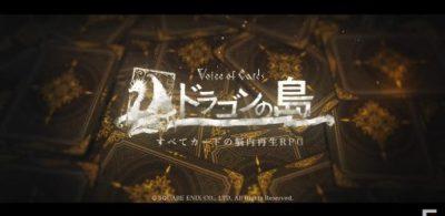 NieR、DOD開發團隊的完全新作RPG《Voice of Cards ドラゴンの島》正式發表!