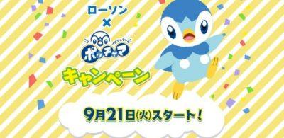 日本LAWSON與寶可夢「波加曼」聯名於9月21日開跑!還有炸雞塊君「波加曼 檸檬口味」!