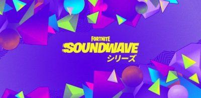 星野源將出演Fortnite內虛擬實境音樂節目Soundwave Series!來自世界各地的藝人也會參加!