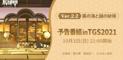 原神Ver.2.2預告節目將於10月3日「TGS 2021 ONLINE」播出!