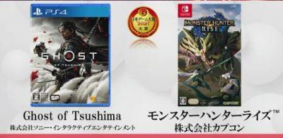 《對馬戰鬼》《魔物獵人崛起》同獲日本遊戲大賞2021年度首獎!