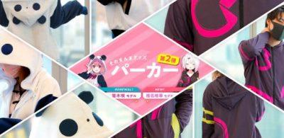 彩虹社Vtuber「笹木咲」「椎名唯華」連帽衫發售!