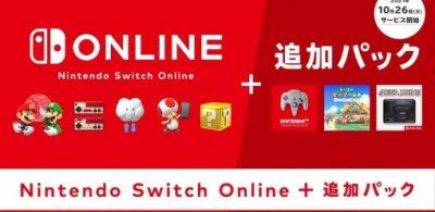 「Nintendo Switch Online + 擴充包」詳情發表!