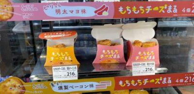 日本超人氣炸芝士年糕波波 LAWSON新出品