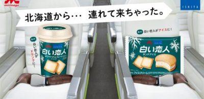 日本白之戀人有新出品 竟然是雪糕同飲品