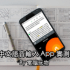 免費中文語音輸入法實測:訊飛, Swype, Google 語音輸入誰好用