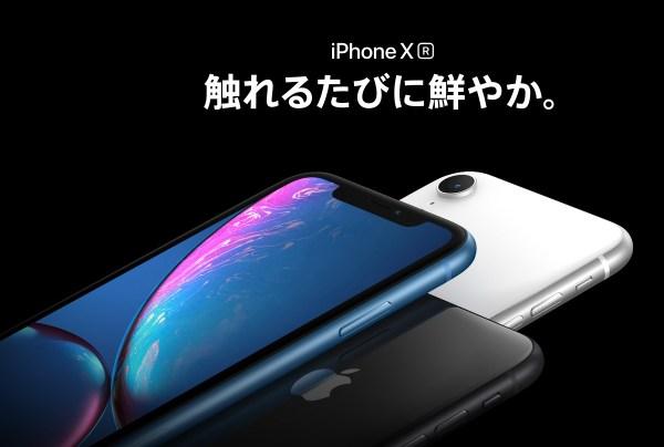 iPhone 6sとiPhoneⅩRを比較してみました(公式サイトより)