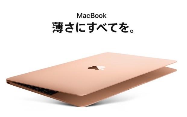 【遅報】無印MacBookのアップデートが2ヶ月以内にくる?