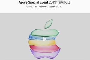 【速報】iPhone 11シリーズ発表。XR持ちが気になる機種は?