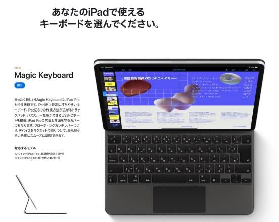 iPad Pro用にMagic Keyboardを購入!