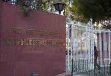 The Union Public Service Commission (UPSC) has released the UPSC Civil Services Prelims 2017 admit cards on its official website – upsc.gov.in (Photo/Agency)