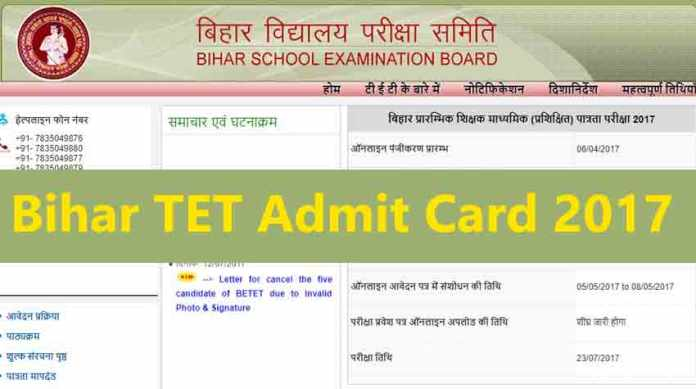 Download Bihar TET Admit Card 2017: The Bihar School Examination Board which is a nodal agency to conduct Bihar BETET Exam 2017 is expected to upload Bihar TET Admit Card 2017 soon on the official website of the board (Web Image)