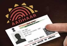 Aadhaar Face Authentication, UIDAI, Aadhaar, Facial Authentication, Face Recognition, Aadhaar Facial Authentication, Aadhaar Face Recognition, Technology