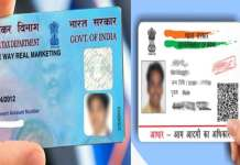 How to link PAN Card with Aadhaar Card, Click to know