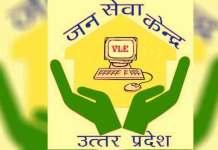 Uttar Pradesh Jan Sewa Kendras