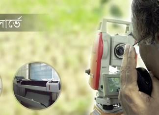 Bangladesh- People reaping the benefits of digital land management