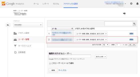 Google Analytics のアカウント移行 2014/11