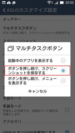 「ボタンを押し続け、スクリーンショットを保存する」を選ぶ