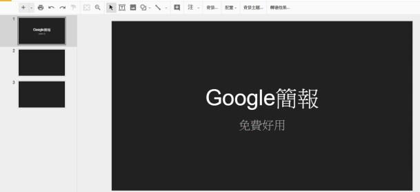 Google雲端簡報