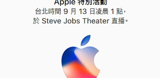 Apple Special iPhone 8 Event
