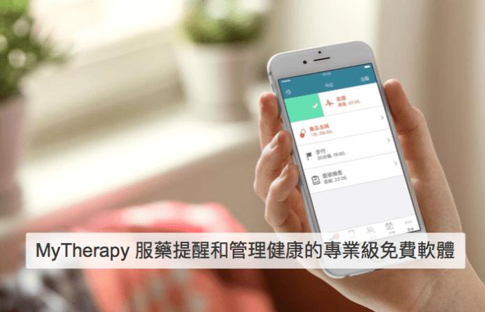 MyTherapy服藥提醒和管理健康的專業級免費軟體