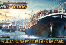 《Ship Tycoon》 船運大亨