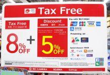 日本消費稅免稅說明與免稅條件