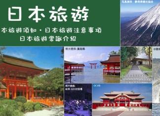 日本旅遊須知‧日本旅遊注意事項‧日本旅遊常識介紹