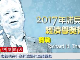 Richard H. Thaler 行為經濟學