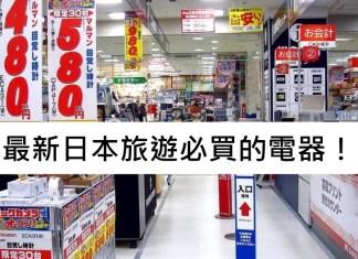 日本旅遊必買電器