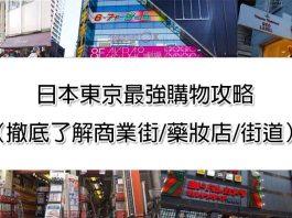 日本東京購物攻略