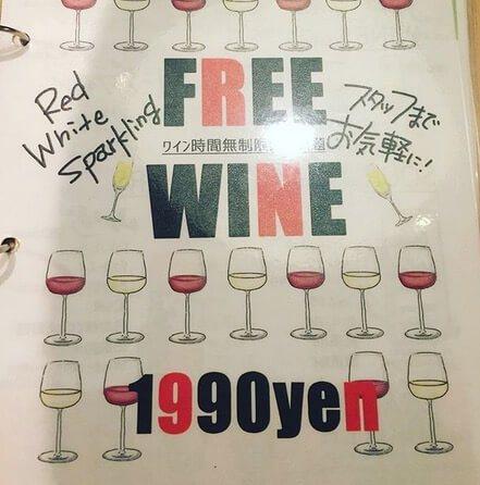ESOLA Shibuya/ 葡萄酒
