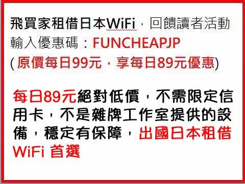非買家WiFi