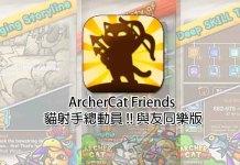 ArcherCat Friends