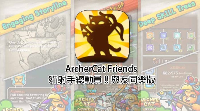 ArcherCat Friends