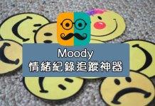 Moody 情緒紀錄追蹤神器