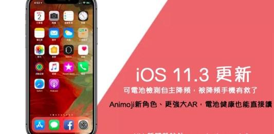 iOS 11.3快來了!可電池檢測自主降頻,被降頻手機有救了!