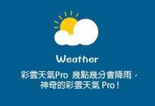 彩雲天氣Pro