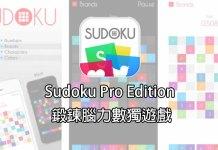 Sudoku Pro Edition 鍛鍊腦力數獨遊戲 原價 US$ 2.99