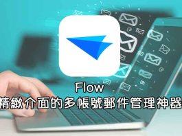 Flow 精緻介面的多帳號郵件管理神器