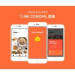 LINE CONOMI