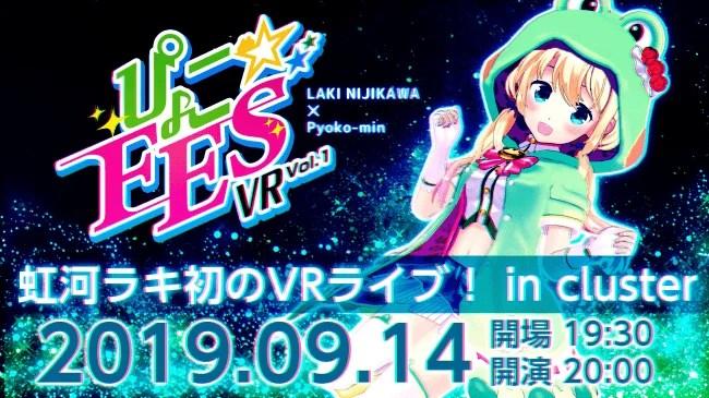 ぴょこ☆FES VR Vol.1 in cluster