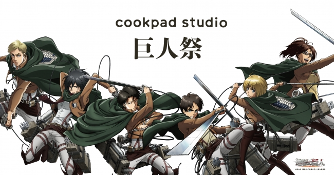 cookpad studio 巨人祭