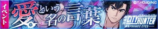 ゲームアプリ『クロス×ロゴス』×『劇場版シティーハンター』
