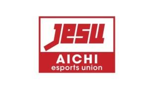 第一回愛知名古屋 eスポーツ研究会