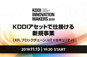 KDDI INNOVATION MAKERS 2019