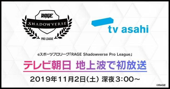 eスポーツプロリーグ「RAGE Shadowverse Pro League」