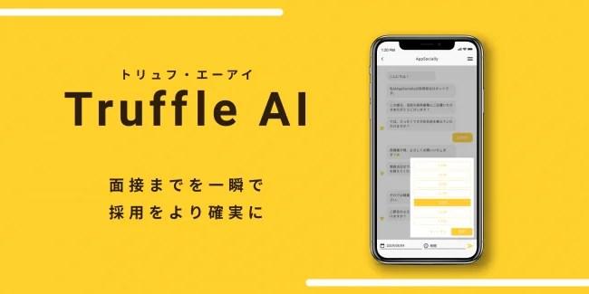 Truffle AI