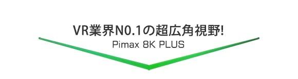 VRヘッドセットPimax 8K Plus