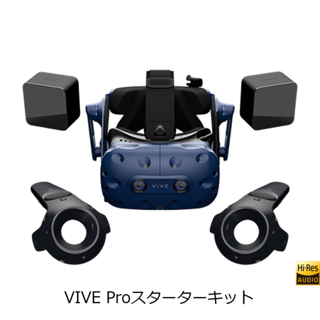 VIVE Proスターターキット